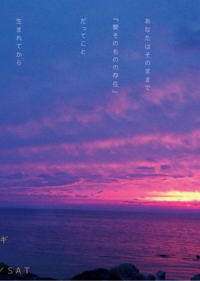 【イベント】愛と調和の宇宙会議SP!