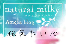 natural milkyのブログ