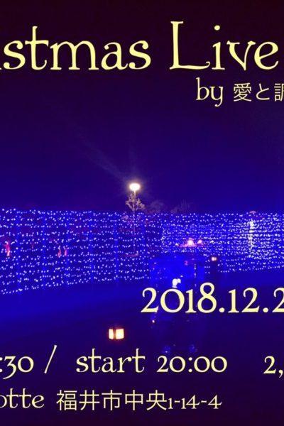 Christmas Live  愛と調和の宇宙会議